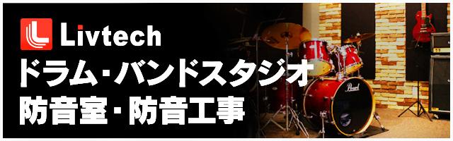 ドラム・バンドスタジオ防音室専用サイト