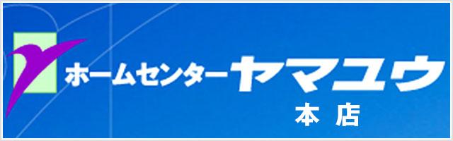 ホームセンター ヤマユウ 本店
