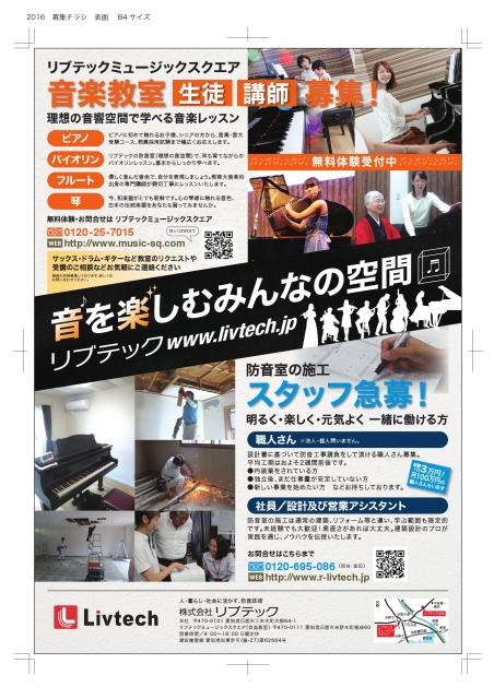 8月12日 新聞折り込み広告が入ります!