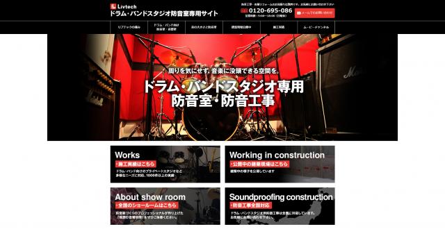 ドラム・バンド防音室専用サイトを開設いたしました。