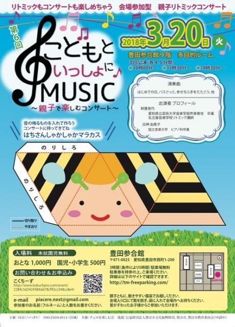 親子で楽しむコンサート♪ in 豊田参合館