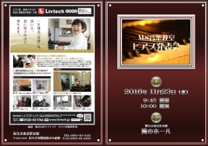 2016 MS音楽教室ピアノ発表会