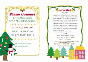 MS音楽教室クリスマスコンサート(発表会)のお知らせ