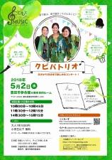 0才から100才まで楽しめるコンサート♪ in 豊田参合館
